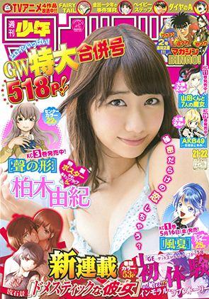 週刊少年マガジン 2014年 No.21-22合併号 (RAR/126MB) - http://adf.ly/lEc7T