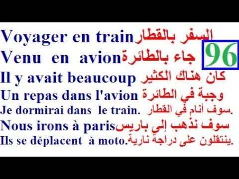 تعلم اللغة الفرنسية للأطفال و المبتدئين تطبيق باللغة الفرنسية للتكلم بالفرنسية في فرنسا كندا Youtube French Language Language