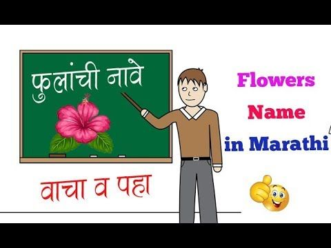 Best Of Flower Name In Marathi With Picture And Review In 2020 Flower Names Flower Images Flowers