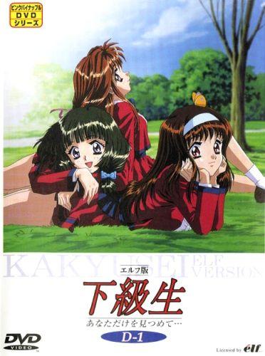 ::AniDB.net:: Anime - Kakyuusei: Elf Version ::