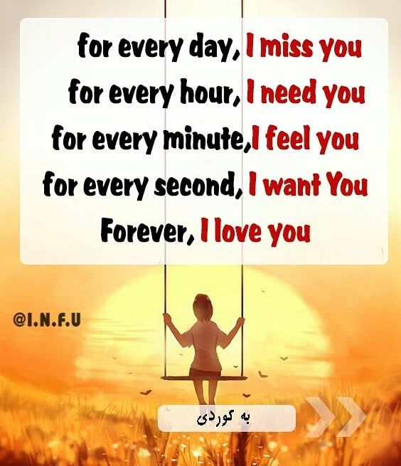 For Every Day I Miss You For Every Hour I Need You For Every