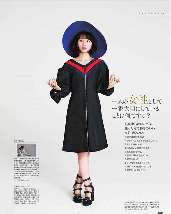 雑誌の満島ひかりさん