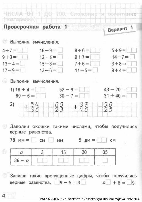 Полугодовые контрольные по математике 5 класс по никольскому потапову