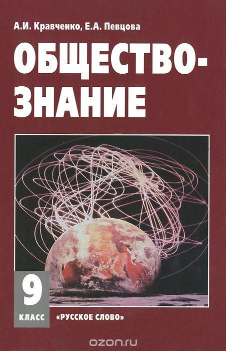 Гдз по россии и миру 11 класс косулина