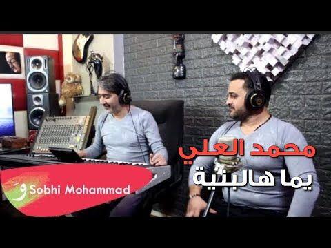 أغاني رقص Youtube Mohammad