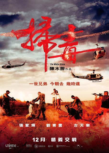 The White Storm - Sao du (2013) Benny Chan , Louis Koo, Nick Cheung: Storm 2013, Storm Sao, Kong Movie, 2013 Benny, Download Movie