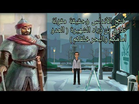 فتح الأندلس بداية التفكير فى الفتح وعبور طارق بن زياد Youtube Movie Posters Poster Movies