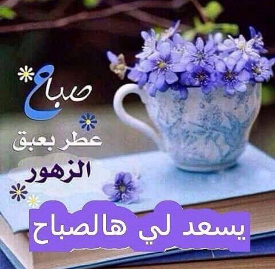 صباح الزهور والمحبة