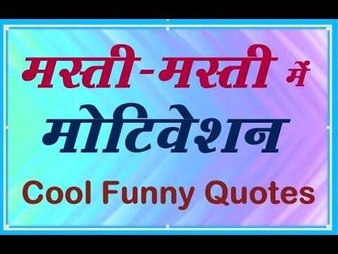 Top 10 Funny Quotes Sayings Thoughts Status Hindi Video By Jolly Funny Quotes Funny Motivational Quotes 10 Funniest