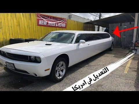 جالنجر ليموزين شوف الدواخل والتعديلات الخيالية في امريكا Youtube American Muscle Cars Dodge 1st Gen Cummins Dodge Power Wagon