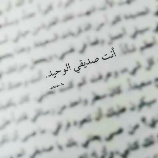 الكتاب خير جليس في هذا الزمان كتاب Tattoo Quotes Arabic Calligraphy Calligraphy