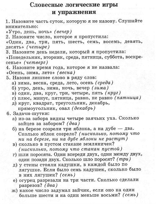 Razvivayushie Zadaniya Dlya Detej Ot 3 H Do 7 Let Person