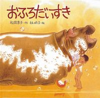 おふろだいすき 日本傑作絵本シリ-ズ