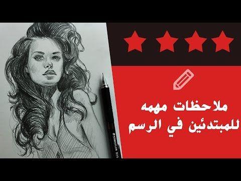 تعليم الرسم للمبتدئين بالرصاص بالعربي تعليم الرسم بالقلم الرصاص Youtube Art Drawings Poster