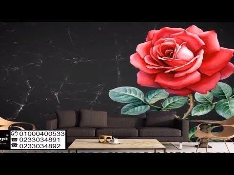 ورق حائط ثلاثي الابعاد 2018 ورق جدران ثلاثي الابعاد Youtube Flowers Plants Wallpaper