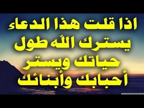 دعاء الستر الذي لو قلته الان سترك الله طول حياتك هذا الدعاء أخذ عن النبي يحل لك كل المشاكل فى الحال Youtube Islam Facts Islam Islam Quran