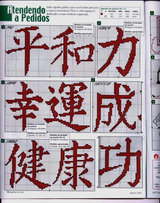 Chinese symbols - peace, success, etc.