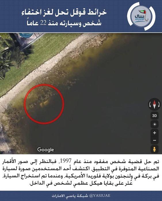 شبكة ياسي الامارات بفضل خرائط قوقل تم حل قضية شخص مفقود منذ عام 1997 فبالنظر إلى صور الأقمار الصناعية المتوفرة في الت Lockscreen Lockscreen Screenshot Lole