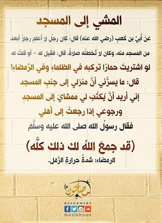 Pin By نشر الخير On أحاديث سيدنا محمد صلى الله عليه وسلم Islam Math Reformers