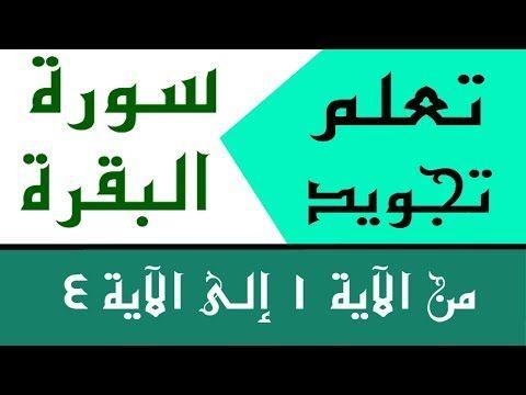 الحصة 1 تعلم تجويد سورة البقرة من الآية 1 إلى الآية 4 Learn The Quran Youtube Light Box