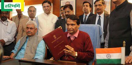 अब कभी नहीं पेश होगा रेल बजट! http://www.haribhoomi.com/news/india/useful-news/railway-budget-set-to-end/44824.html