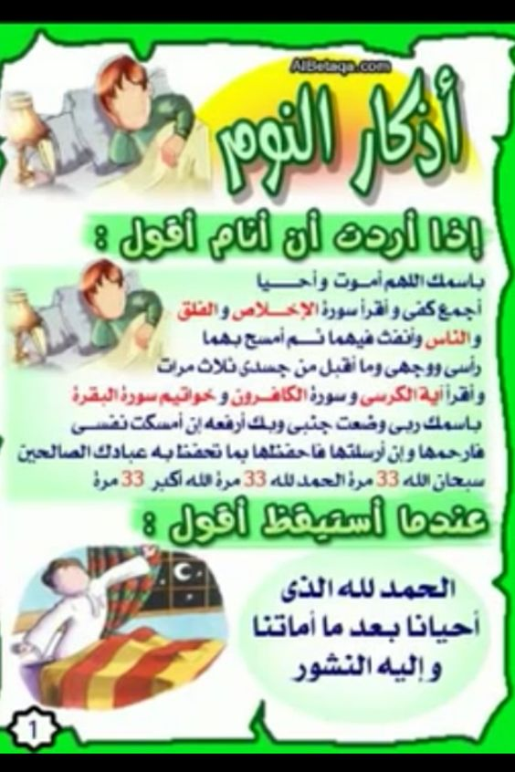 اذكار النوم Islam For Kids Islamic Books For Kids Islamic Kids Activities