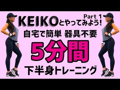 器具不要 5分で簡単 Keikoとやってみよう 女性にむけたお尻 太もも