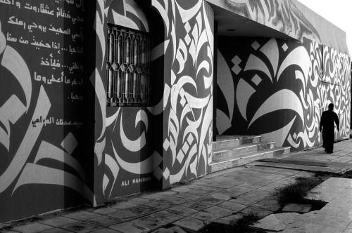 saudistreetlife:  Calligraphy. Qatif Saudi Arabia - December 2014 #fujifilm #x100s #fujifilmMe #xseries #alhasa #hofuf #streetphotography #documentary #saudistreetlife #saudistreet #streetlife #gspc #streetphotographers #StreetLife_Award #pocket_streetlife #zuhairstreets