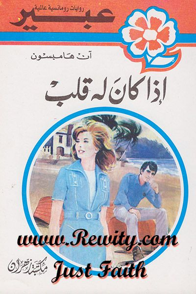 Pin By Enas Abdel Baky Mosa On روايات Pdf Books Reading Pdf Books Download Books