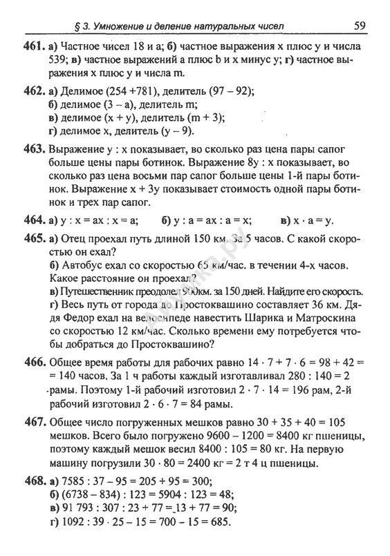 Информатика 3 класс бененсонзадание