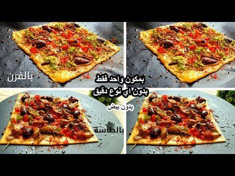 بيتزا الخمس دقايق تحفففة بدون عجن ولا تخمير مكون واحد بدون بيض او دقيق البيتزا للكيتو دايت Pizza Youtube In 2020 Food Vegetable Pizza Pizza