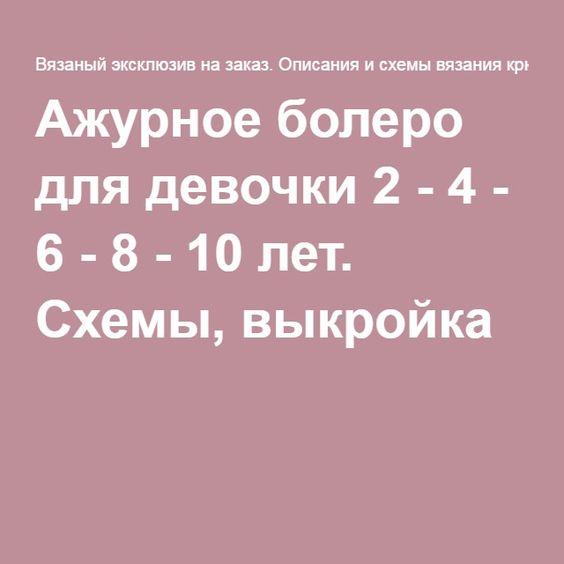 Ажурное болеро для девочки 2 - 4 - 6 - 8 - 10 лет. Схемы, выкройка