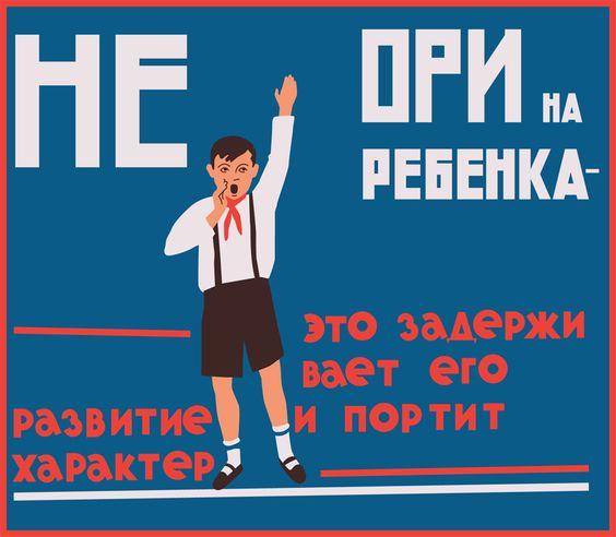 1920 C URSS dont bawl: