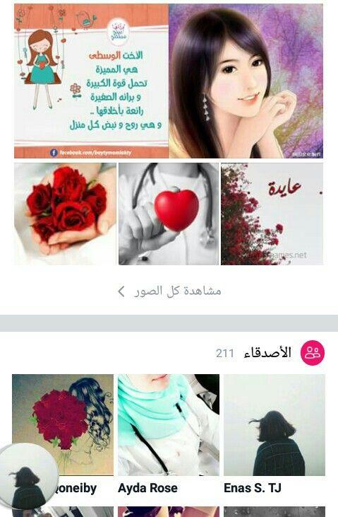 صور الأخت الأخت فاكهة الحياة والحب المملوء بالشغب الجميل و لديها الأسرار في خزانة أمينة الأخت Flower Phone Wallpaper Sweet Words Beauty Care Routine