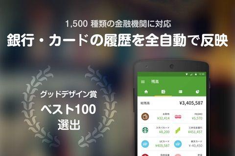 大人気家計簿アプリ Zaim For Auスマートパスの詳細 アプリ Au