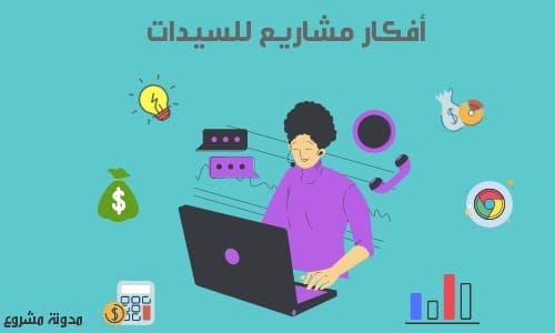 مشاريع صغيرة ناجحة للنساء في السعودية أفكار مشاريع Family Guy Fictional Characters Character