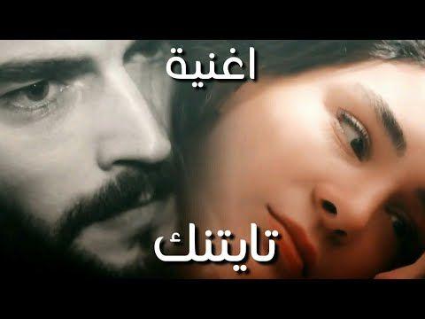 Reyyan Miran ريان و ميران اغنية فلم تايتنك حزين Youtube Arabic Love Quotes Music Publishing Youtube