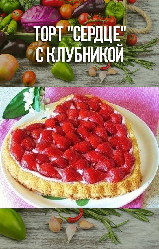 Tort Serdce S Klubnikoj Idei Dlya Blyud Vkusnyashki I Zabavnaya Eda