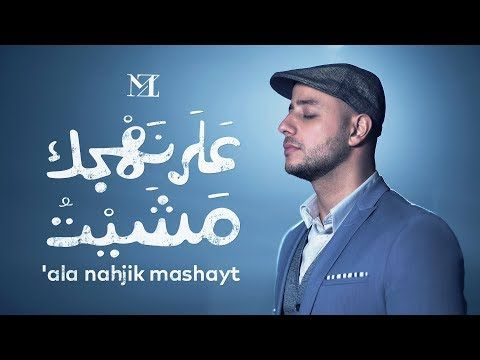 Maher Zain Ala Nahjik Mashayt 2019 ماهر زين على نهجك مشيت Youtube Maher Zain Songs Maher Zain Islamic Videos