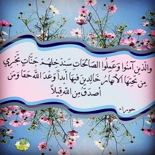 ٧ اللهم لا إله إلا أنت الملك الحق المبين وعدك الحق ولقاؤك حق وقولك حق ومن أصدق منك حديثا وعدت الذين آمنوا وعملوا الصالحات Noble Quran Quran Verses Islam Quran