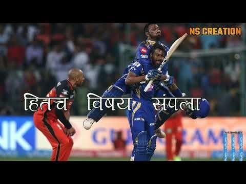 Mumbai Indians Whatsapp Status 2019 Vs Rcb Attitude Youtube In 2020 Mumbai Indians Mumbai Attitude