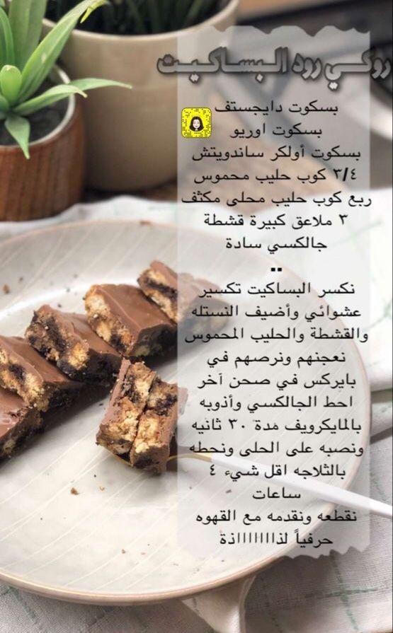 حلى البساكيت Cookout Food Easy Desserts Sweet Recipes