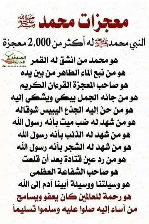 Pin By Amer El Pehar On ادعية Islamic Love Quotes Islamic Phrases Islam Facts