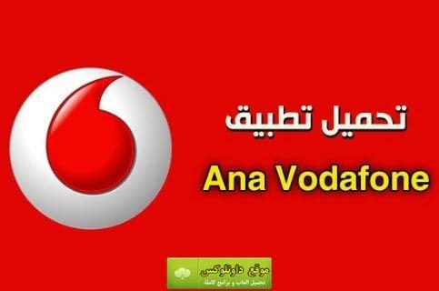 تحميل برنامج انا فودافون للكمبيوتر و للاندرويد و للايفون مجانا برامج اندرويد تطبيقات و برامج ايفون تحميل برنامج انا ف Vodafone Logo Vodafone Tech Company Logos