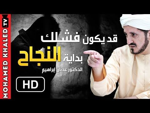 إرضى بقدرك فقد يكون فشلك اليوم هو بداية النجاح د عدنان إبراهيم Youtube Youtube Movie Posters Movies