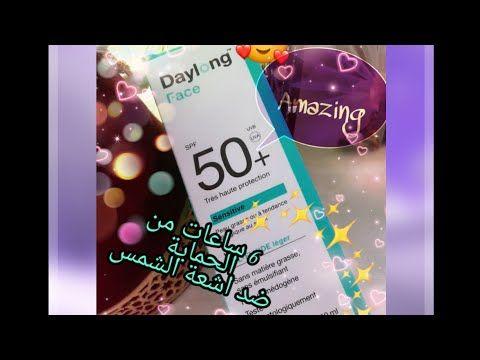 كريم Daylong Face حماية ضد الشمس لمدة 6 ساعات للبشرة الحساسة والدهنية Youtube Beauty Face