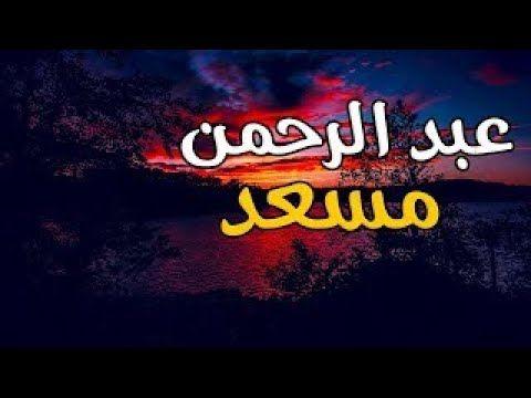 تلاوات تقشعر لها الأبدان و تريح القلب للقارئ عبد الرحمن مسعد Youtube Neon Signs Quran Neon
