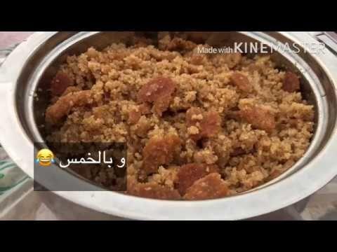 قرص مفتوت من اهم الاكلات الشعبية السعودية Youtube Food Breakfast Oatmeal