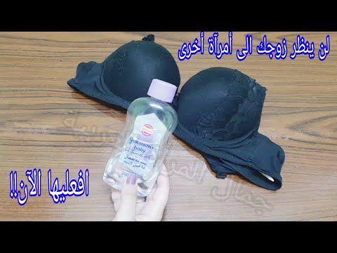 إن فعلتى ذالك قبل النوم لن ينظر زوجك الى إمرآة اخرى افعليها الان وغيرى حياتك للمتزوجات فقط Youtub Beauty Skin Care Routine Beauty Skin Care Body Skin Care