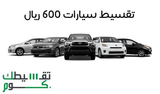 تقسيط سيارات 600 ريال تعرف على أنواعها وأماكن عرضها Car Vehicles